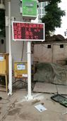 聯網型儀隴綿陽施工工地揚塵噪音監測設備