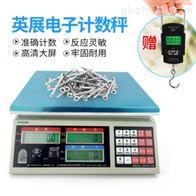 ALH(SA)供应自动计数取样电子桌秤高精度计数电子秤