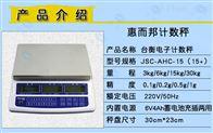 AHC30kg/0.5g可连接电脑标签打印电子计数桌秤