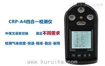 广东三合一气体检测仪厂家 型号CRP-A4