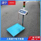 报警台秤100kg声色报警秤广东开关量电子称