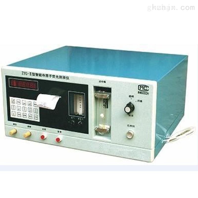 汞原子浓度测试仪ZYG-II冷原子荧光测汞仪