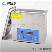固特超声VGT-1730QTD眼镜清洗机 全自动定时加热超声波清洗机