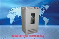 HZQ-F250A双层恒温振荡培养箱