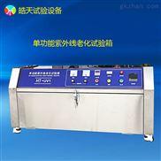单功能辐照紫外老化试验箱/加速耐候实验机