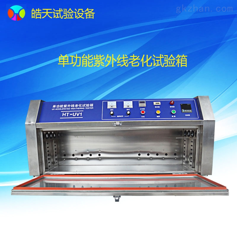 UV单功能光照老化测试仪生产厂家 皓天