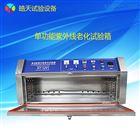 新款UV紫外線老化試驗箱