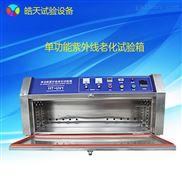 单功能箱式紫外光老化试验箱定制