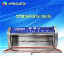 新款UV紫外线老化试验箱