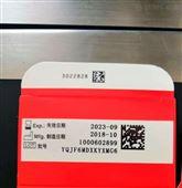 青岛日化用品专用二维码溯源喷码机赋码?#20302;? /></a></td>                             </tr>                         </table>                         <div onclick=