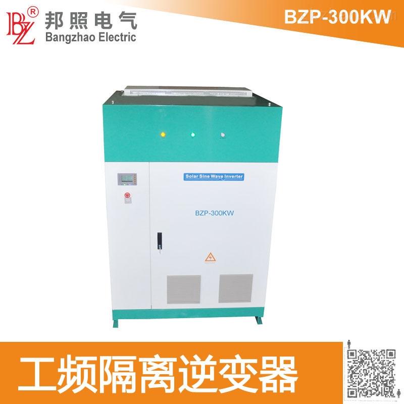 光伏离网电站300KW/500KW 独立型逆变器
