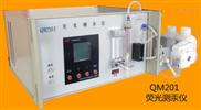 QM-201荧光测汞仪