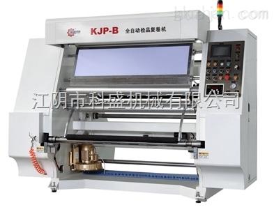 科盛机械供应全自动复卷检品机LJP-B