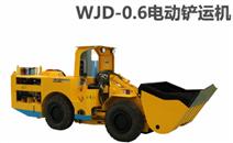 WJD-0.6电动铲运机设备