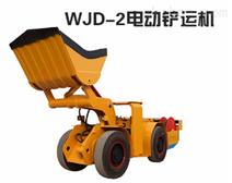 WJD-2内燃电动铲运机设备
