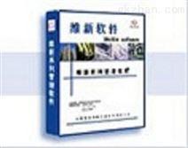 标准版-维新V5.0房地产销售管理系统