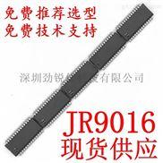 JR9016----IIC防水抗干扰16键触摸IC