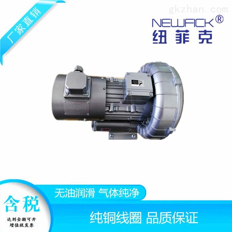 防爆环形旋涡气泵/防爆防腐蚀高压风机选型
