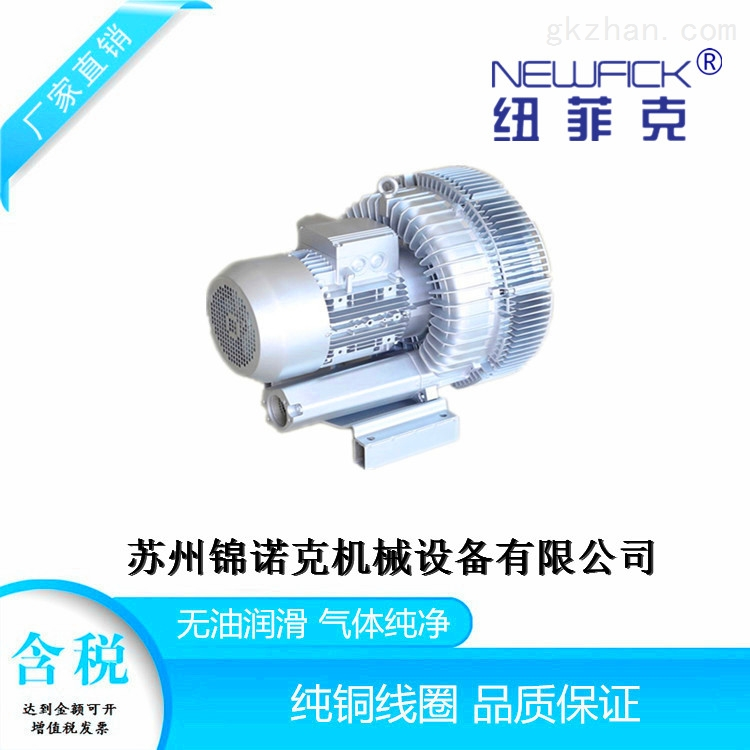 新款高温烘焙耐高温高压旋涡风机生产厂家