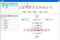 自动化设备控制软件开发上位机控制编程
