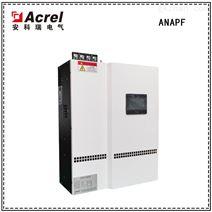 安科瑞ANAPF有源電力濾波器諧波治理