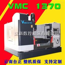 山东沈科VMC1370立式加工中心台湾上银