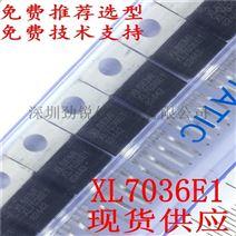 XL7036E1 高壓型12~90V電動車電源IC
