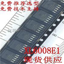 升降壓 DC-DC轉換20W芯片