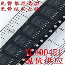 XL8004 LED照明恒流驅動芯片