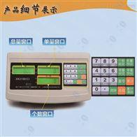 XK3150(C)-ETC可以称重取样计数台秤仪表显示器