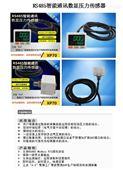 优质供应RS485智能通讯数显压力传感器