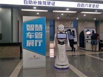 智慧车管所展厅迎宾服务讲解咨询机器人