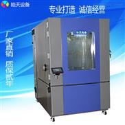 1立方米恒温恒湿气候机耐温湿度试验箱