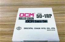 日本進口ocm DID EK不銹鋼鏈條 50-1RP
