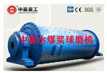 中嘉水煤漿球磨機