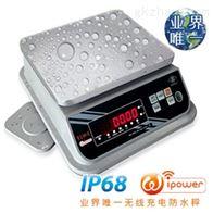 ELWIP68无线充电防水不锈钢防水电子计重桌秤