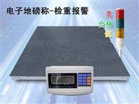 英展地磅连接称重显示器报警功能3吨电子地磅价格