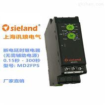 上海訊瑯電氣新款延時/時間繼電器MD1系列