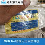 WDZB-BYJ低烟无卤阻燃电线电缆价格