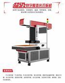 三工光电动态CO2系列皮革激光切割机