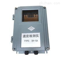 防水耐腐蚀MHP-S06速度检测器