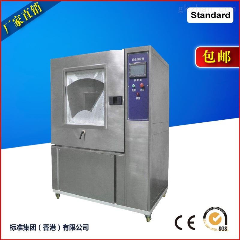 上海千实防尘试验箱价格