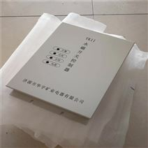 厂家供应济源华宇YK-II永磁开关控制器
