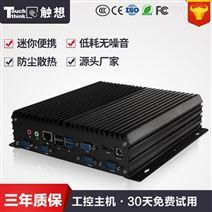 触想TPC-1900工控机 防尘低功耗嵌入式电脑