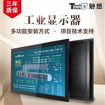 触想智能12寸工业显示器嵌入式 宽屏16:9