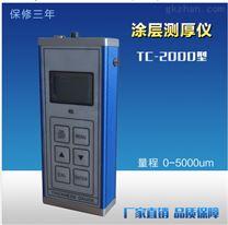 TC-2000涂(镀)层測厚儀