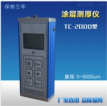TC-2000涂(镀)层测厚仪