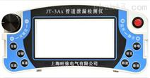 JT-3Ax管道泄漏檢測儀