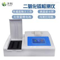 二氧化硫检测仪器