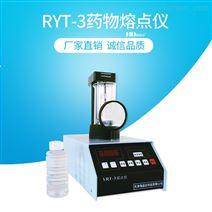 药物熔点仪YRT-3药检仪器厂家